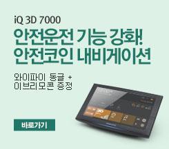 iQ 3D 7000