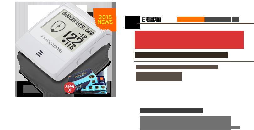 [파인캐디] FineCaddie UP300 Turbo 2015 신제품 Turbo GPS 전격탑재! 이벤트