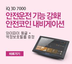 [파인드라이브] iQ 3D 7000 안전코인 내비게이션 이벤트
