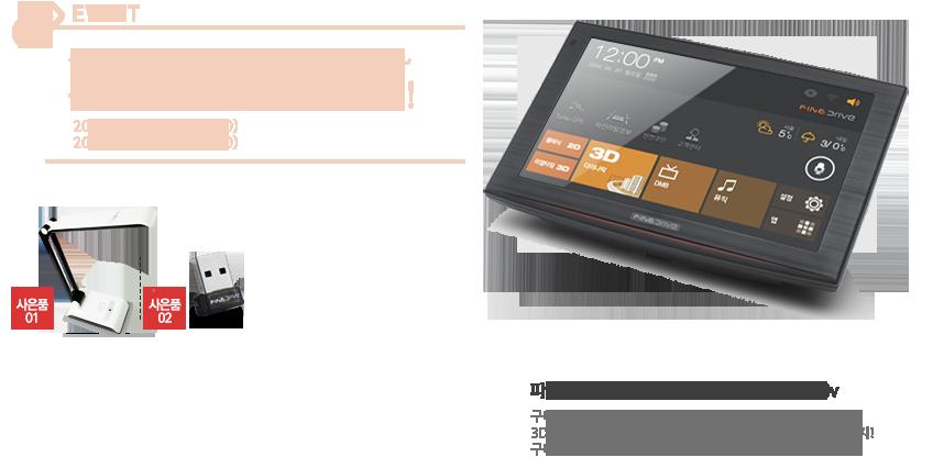 [파인드라이브] iQ 3D 7000v 국내 최대 30억 문장!! 이벤트