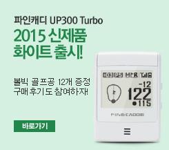 [파인캐디] FineCaddie UP300 Turbo 2015 신제품 화이트 출시! 이벤트