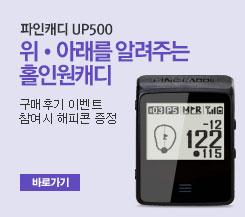 [파인캐디] FineCaddie UP500 정식 출시 이벤트