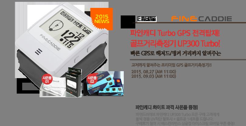 [파인캐디] FineCaddie UP300 Turbo 파인캐디 Turbo GPS 전격탑재! 이벤트