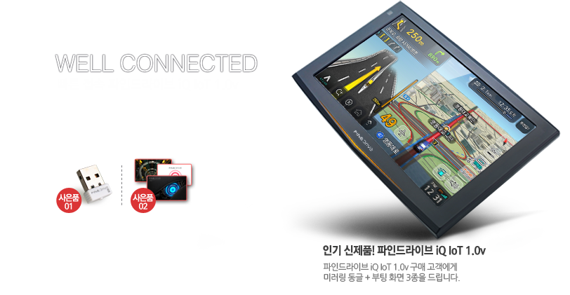 [파인드라이브] iQ IoT1.0v 빠른접속! WELL CONNECTED
