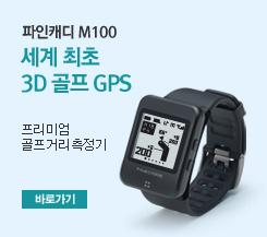 [파인캐디] FineCaddie M100!! 세계 최초 3D 골프 GPS!!