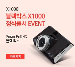 [파인뷰] 내 차를 지켜주는 슈퍼히어로 Super Full HD X1000