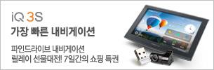 [파인드라이브] iQ 3S 앞차 출발 알림으로 가장 빠른 내비게이션