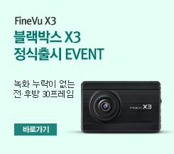 [파인뷰] Super Real HD 블랙박스 X3