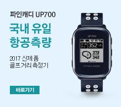 [파인캐디] FineCaddie UP700!! 손목밴드 교체형 파인캐디 UP700!!