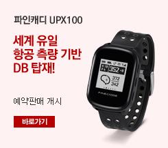 [파인캐디] 세계유일 항공 측량 기반 DB 탑재! UPX100!