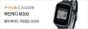[파인캐디] FineCaddie M300!! 골프장 정보 자동 업데이트 파인캐디 M300!!