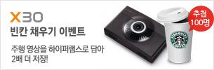 [파인뷰] X30 정식출시 빈칸 채우기 이벤트!!