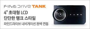 [파인뷰] 4인치 초대형 LCD 단단한 탱크 스타일!! Finedrive TANK!!