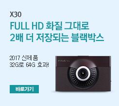 [파인뷰] FULL HD 화질 그대로 2배 더 저장되는 블랙박스! X30!