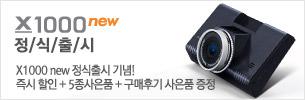 [파인뷰] 블랙박스 X1000 new! 정/식/출/시 EVENT!