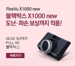 ADAS SUPER FULL HD 블랙박스