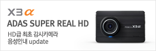 [파인뷰] ADAS SUPER REAL HD 블랙박스 X3 α!