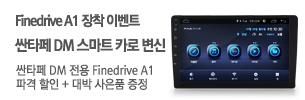 [파인드라이브] Finedrive A1 장착 이벤트!