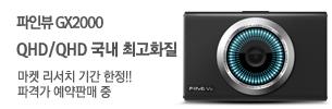 [파인뷰] 블랙박스 GX2000! 예약판매 EVENT!