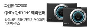 [파인뷰] 블랙박스 GX2000! QHD/QHD 국내 최고! 1+1 예약판매 EVENT!