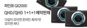 [파인뷰] 블랙박스 GX2000! QHD/QHD 국내 최고! 1+1+1 예약판매 EVENT!