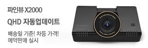 [파인뷰] 블랙박스 X2000! 예약판매 EVENT!