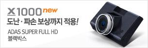 [파인뷰] 블랙박스 X1000 new!  도난·파손 보상까지 적용!