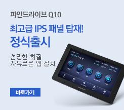 최고급 IPS 패널 채용으로 선명한 화면 내비게이션!