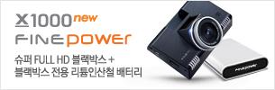 [파인뷰] 블랙박스 X1000 new + 배터리 FinePower !!