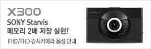 [파인뷰] 블랙박스 X300! SONY STARVIS 메모리 2배 저장 실현!
