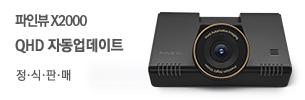 [파인뷰] 블랙박스 X2000! QHD 자동업데이트! 정식판매!