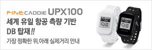 [파인캐디] 세계유일 항공 측량 기반 DB 탑재! UPX100!!