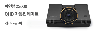 [파인뷰] 블랙박스 X2000! QHD 자동업데이트!