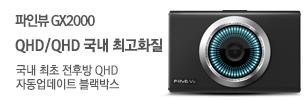 [파인뷰] 블랙박스 GX2000! 전후방 국내 최고화질!