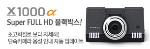 [파인뷰] 블랙박스 X1000 α!  Super Full HD 블랙박스
