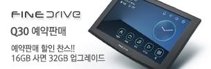 [예약판매] 2019 신제품! Finedrive Q30!