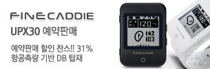 [예약판매] 파인캐디 신제품 파격 예약판매! UPX30!