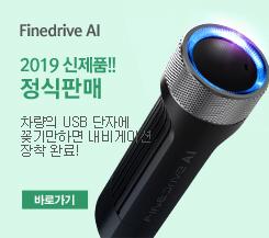 국내유일! 국내최초! 차량의 USB 단자에 꽂기만 하면 내비게이션 장착 완료!
