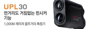 [파인캐디] 먼거리도 거침없는 핀시커 기능 UPL30