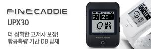 [파인캐디] UPX30