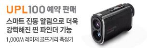 [파인캐디] 스마트 진동 알림으로 더욱 강력해진 핀 파인더 기능 UPL100