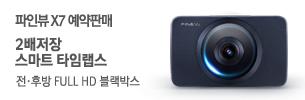 [파인뷰] 2배저장 스마트 타임랩스 블랙박스 X7