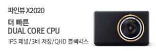 [파인뷰] 더 빠른 DUAL CORE CPU 블랙박스 X2020