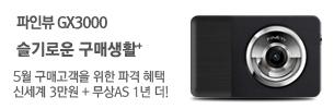 [파인뷰] GX3000 '슬기로운 구매생활' 이벤트