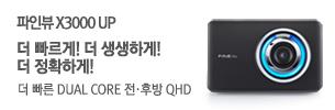 [파인뷰] 더 빠른 DUAL CORE 탑재 블랙박스 X3000 UP