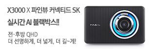 [파인뷰] 전후방 QHD 3배저장 블랙박스 X3000 + 파인뷰 커넥티드 SK