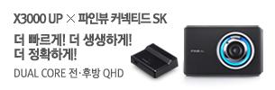 [파인뷰] 더 빠른 DUAL CORE 탑재 블랙박스 X3000 UP + 파인뷰 커넥티드 SK