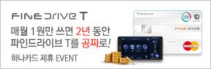 [파인드라이브] 매월 1원만 쓰면 2년 동안 파인드라이브 T를 공짜로!