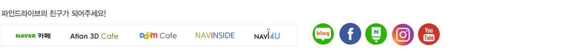 파인드라이브 공식 커뮤니티