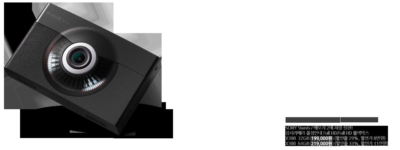 X300 예약판매